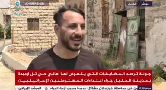تل ارميدة في الخليل، معاناة مستمرة بسبب تضييق الاحتلال واعتداءات المستوطنين